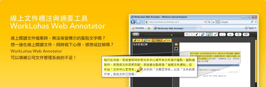WorkLohas Web Annotator